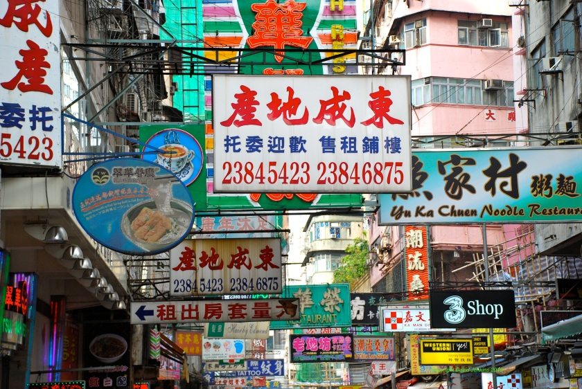 Kowloon Street Signs